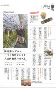 養父市商工会が定期発行される情報誌「YABUIRO」vol.7に当社の事業が紹介されました。