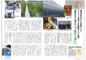 当社の高糖度トマト「甘えん坊の赤オニくん」の品種:フルティカの開発元である「タキイ種苗株式会社」さんの取材がありました。