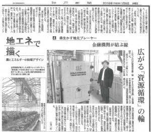 1月6日付けの神戸新聞「ひょうご経済」欄に当社の木質バイオマス(薪ボイラー)が谷常製菓様といっしょに紹介されました。